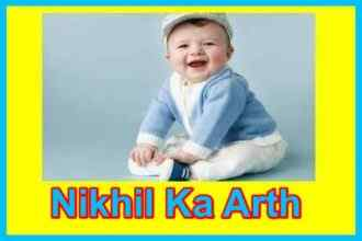 निखिल नाम का अर्थ Nikhil Naam Ka Arth