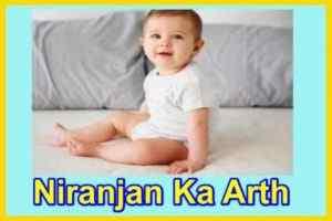 निरंजन नाम का अर्थ Niranjan naam ka arth