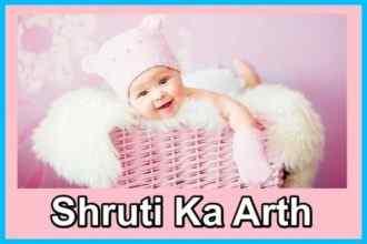 श्रुति नाम का अर्थ Shruti naam ka arth