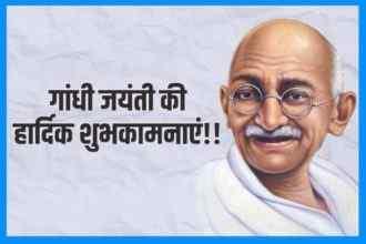 _Gandhi-jayanti
