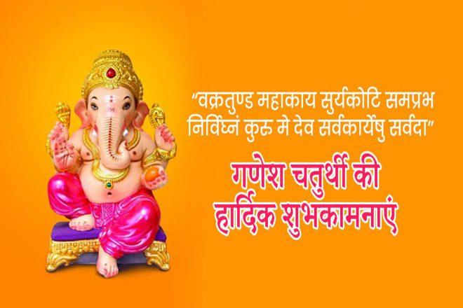 Ganesh-Chaturthi-messages