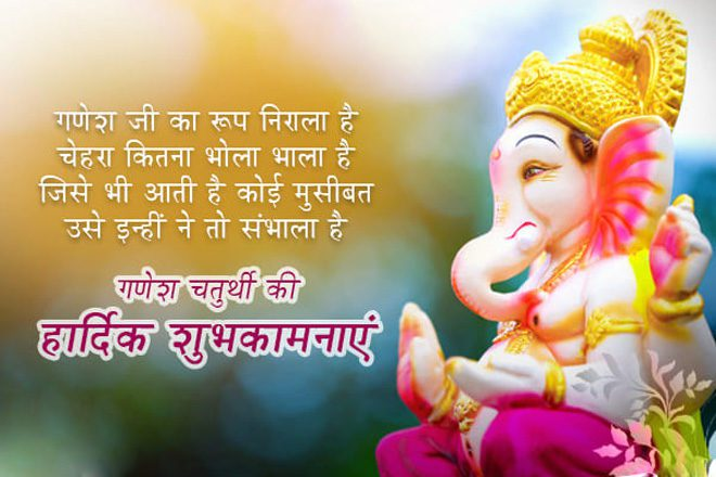 Ganesh-Chaturthi-sms
