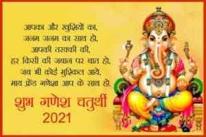 Ganesh-Chaturthi-wishes-hin