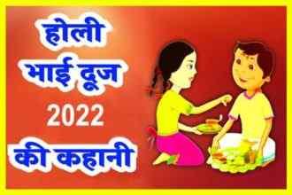 Holi Bhai Dooj 2022
