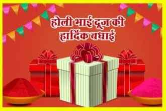 HoliBhaiDooj wishes