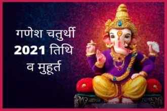 ganesh_chaturthi_2021_date